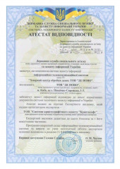 HPI Security System Government Certificate of compliance