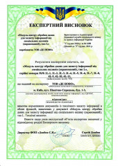 DC Infrastructure Government Certificate of compliance