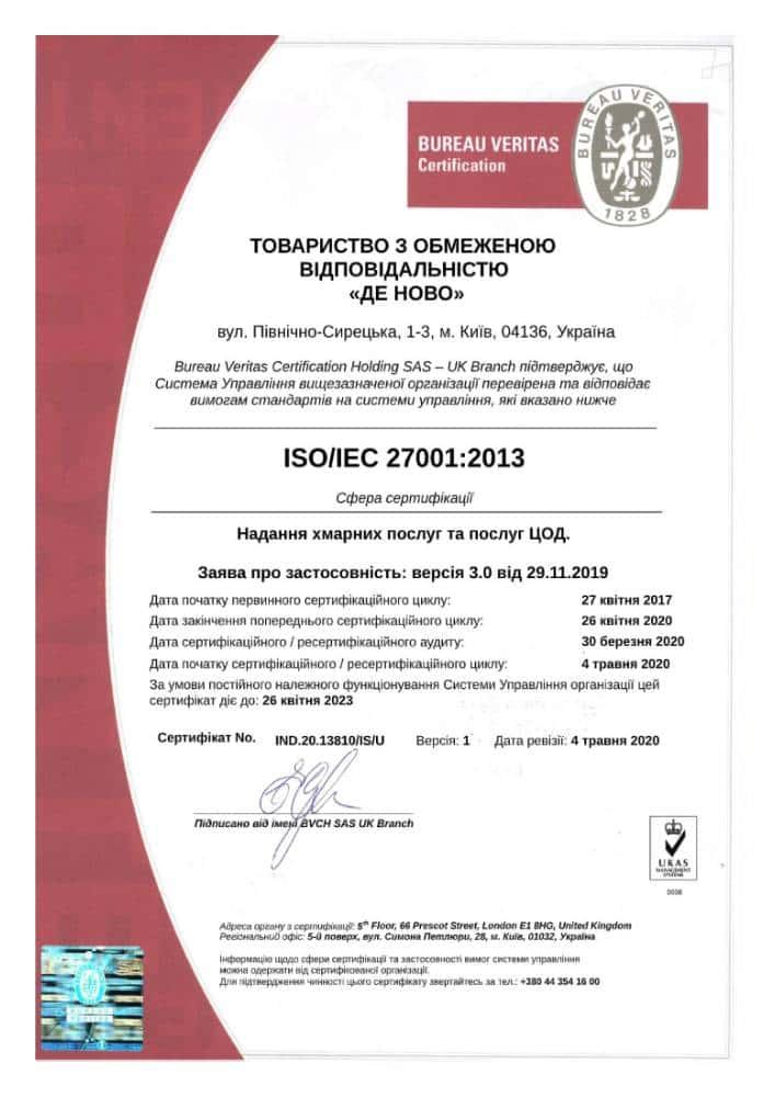 ISO / IEC 27001 Certifiсate