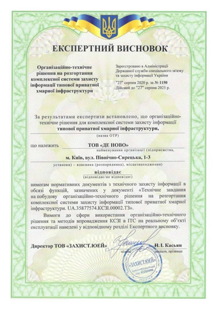HPI Infrastructure Government Certificate